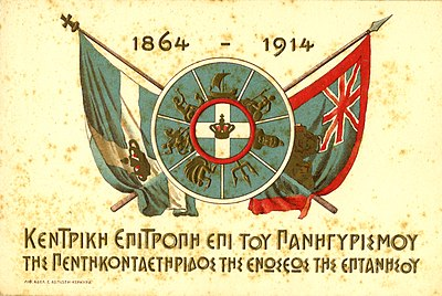 Postal card from 1914 on the 50th anniversary of union with Greece, featuring the flags of Greece and the British protectorate, and the emblems of the seven islands: ancient ship (Corfu), trident (Paxi), Odysseus (Ithaca), Venus (Cythera), Cephalus (Cephalonia), St George (Lefkada), Zacynthus (Zante) Aspiotis kb.jpg