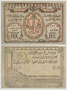 Banknote north caucasian emirate.jpg