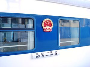 China–North Korea border - The Beijing - Pyongyang passenger train passes Dandong
