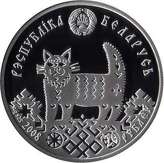 Housewarming party - Belarusian coin Navasielle. A tradition in Belarus is to let the cat into the house first.