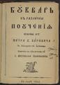 Beron Primer title page.png