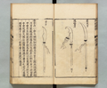Bisento from the Wujing Zongyao 武經總要.png