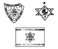 Bodenheimer's and Herzl's drafts of the Zionist flag, compared to the final version used at the First Zionist Congress.png