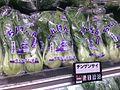 Bok-choy for sale in Japan - Tokyo area - October 25 2016.jpg