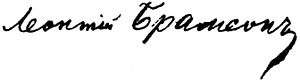 Bramson Signature.jpg