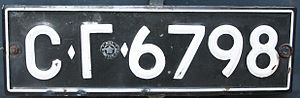 Vehicle registration plates of Bulgaria - Image: Bulgaria automobile license plate before 1986