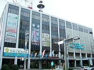 Chubu-Nippon Broadcasting - CBC Hall of Chubu-Nippon Broadcasting in Nagoya