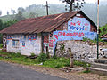CPIM mural on house in Kerala.jpg