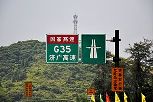 G35 Jinan–Guangzhou Expressway - Image: China Expwy G35 Sign With Name In Luogang Tollgate