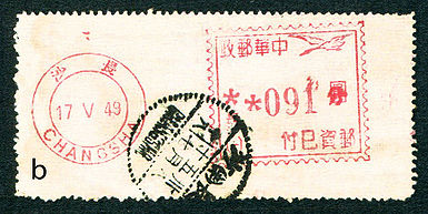 China stamp type BA2bb labeled.jpg