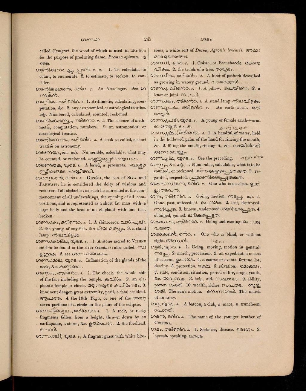 താൾ:CiXIV31 qt pdf/259 - വിക്കിഗ്രന്ഥശാല