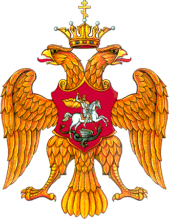 Battles of Wenden (1577–78) - Image: Coat of Arms of Russia 1577