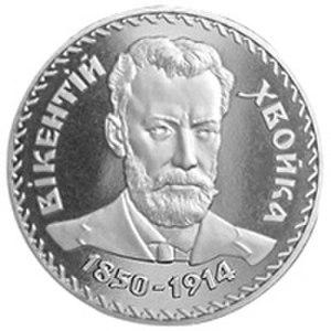 Vikentiy Khvoyka - Commemorative coin issued on the 150th anniversary of Khvoyka's birth