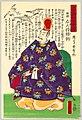 Dai Nihon Rokujūyoshō, Sagami Udaishō Yoritomo by Yoshitora.jpg