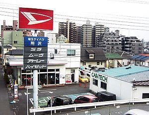 """""""Daihatsu_Car_dealership_Tokorozawa_Saitama"""""""
