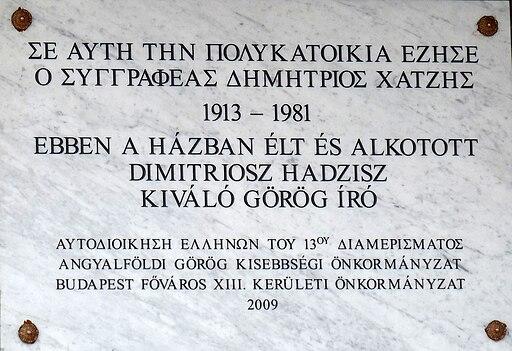 Dimitris Hatzis plaque in Budapest13