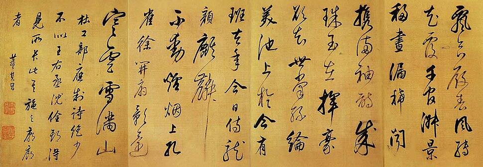 Dongqichang Dufu Shi