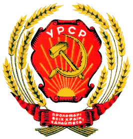 Emblem of the Ukrainian SSR (1937-1949)
