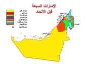 الإمارات السبع قبل الاتحاد في دولة واحدة