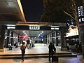 Entrance E of Hankou Railway Station (Wuhan Metro) at night.jpg