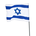 Flag-of-Israel-Zachi-Evenor-TB.png