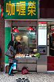 Food stall in Macau (6847657762).jpg