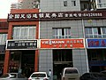 Furong, Changsha, Hunan, China - panoramio.jpg