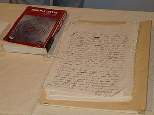 A. B. Yehoshua - Mr. Mani manuscript, National Library of Israel