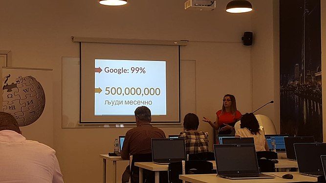 GLAM presentation and Wikipedia workshop for GLAM representatives in Serbia 09.jpg