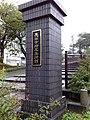 Gate Pillar of Tochio Art Museum in Nagaoka - Oct 11, 2008.jpg