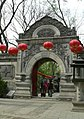 Gongwangfuhuayuan damen.JPG