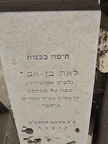 Grave of Leah Ben-Avi.jpg