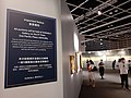 HKCEC 香港會議展覽中心 Wan Chai North 蘇富比 Sotheby's Auction preview exhibition October 2020 SS2 01 13.jpg