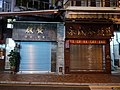 HK 上環 Sheung Wan night 永樂街 Wing Lok Street shop August 2017 Lnv2 15.jpg