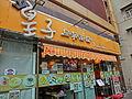 HK 九龍城 Kln City 城南道 South Wall Road Prince Ritz Feb-2014 ZR2 shop Price Dessert name sign.JPG
