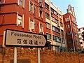 HK 九龍塘 Kln Tong 范信達道 Fessenden Road sign Jade Court Oct-2011 Ip4.jpg