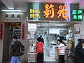 HK Des Voeux Road West 莉苑鍋貼 food shop 幸福樓 Lucky Building.jpg