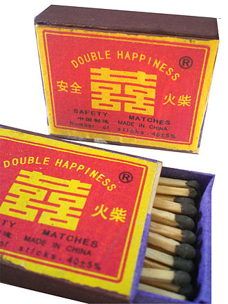 Double Happiness (calligraphy) - Old matchboxes with double happiness design