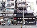 HK Kln City 九龍城 Kowloon City 福佬村道 Fuk Lo Tsun Road January 2021 SSG 38.jpg