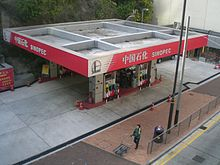HK North Point King s Road Sinopec Oil Station.JPG