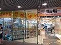 HK SSP 長沙灣 Cheung Sha Wan 發祥街 Fat Tseung Street 幸福商場 Fortune Shopping Centre shop n glass door December 2019 SS2 07.jpg