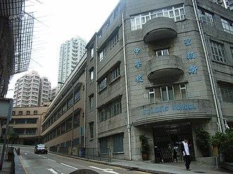 Third Street (Hong Kong) - Facade of St. Louis School in Third Street.