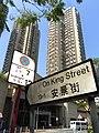 HK Shatin On King Street name sign view Ravana Garden facade Sept-2012.JPG