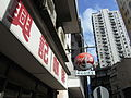 HK Sheung Wan Hollywood Road Hing Kee Cafe sign view Po Thai Building June-2012.JPG