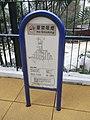HK Sheung Wan Mid-levels 堅道花園 Caine Road Garden playgound Log Jam Mar-2012 006.JPG