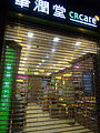 HK Sheung Wan night Morrison Street FWD Financial Centre CRCare shop sign June-2015 DCF.JPG