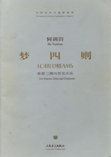 <i>Four Dreams</i>