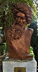 Head Statue of Fazeh Isfahani– سردیس فاضل اصفهانی.jpg
