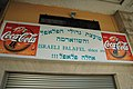 Hebrew English grocery sign.jpg
