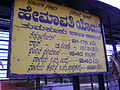 Hemavathi water suppy plan tumkur.JPG